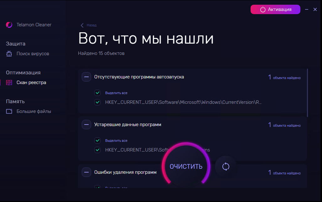 Telamon Cleaner скачать