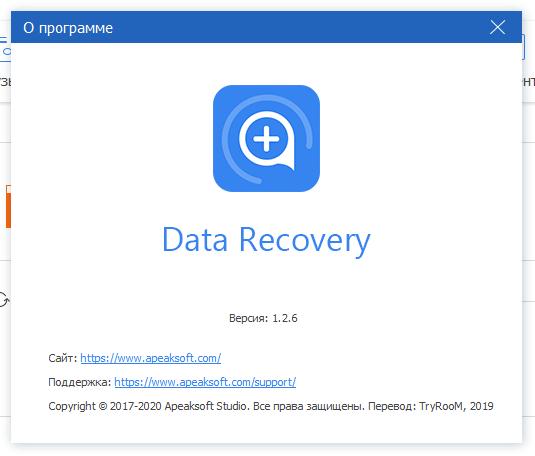 apeaksoft data recovery скачать бесплатно на русском