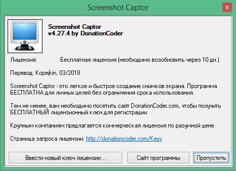 screenshot captor скачать на русском