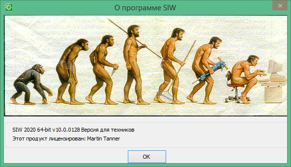 siw portable rus скачать