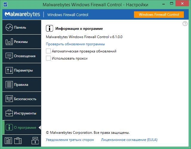 windows firewall control на русском
