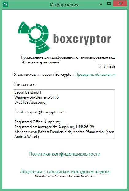 Boxcryptor скачать