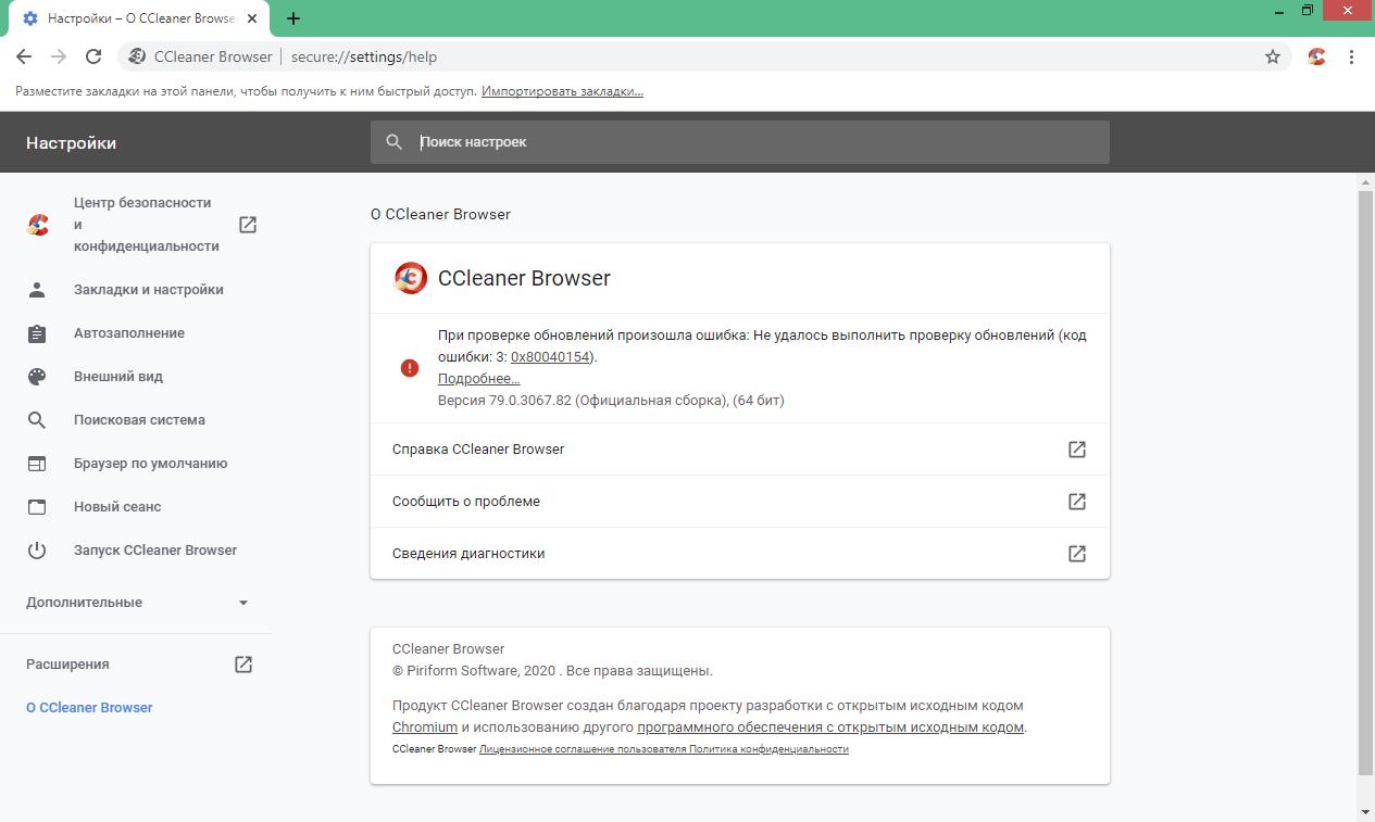 CCleaner Browser скачать