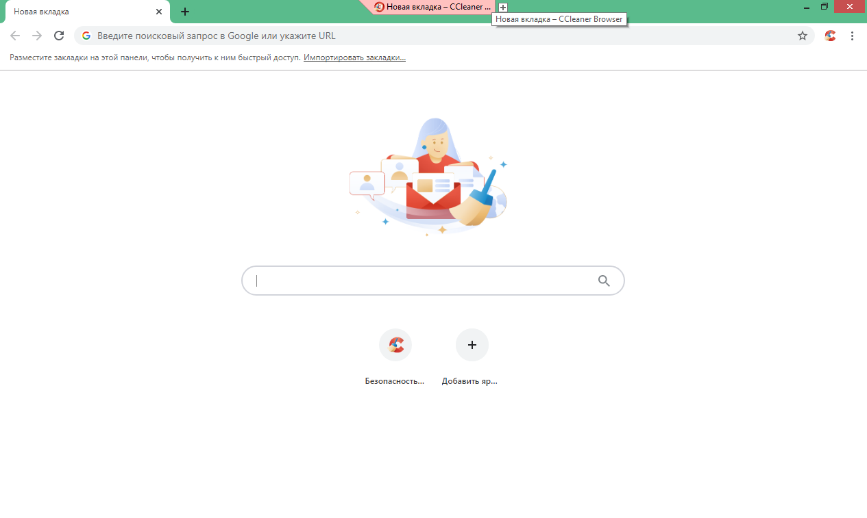 CCleaner Browser