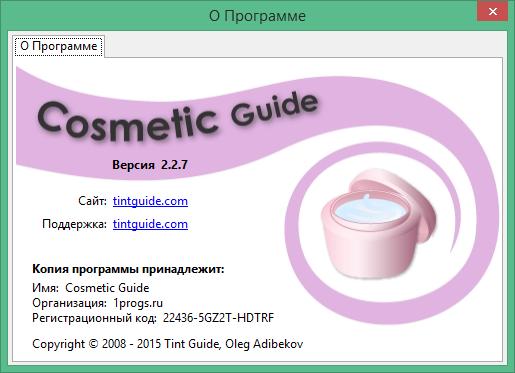 Cosmetic Guide скачать