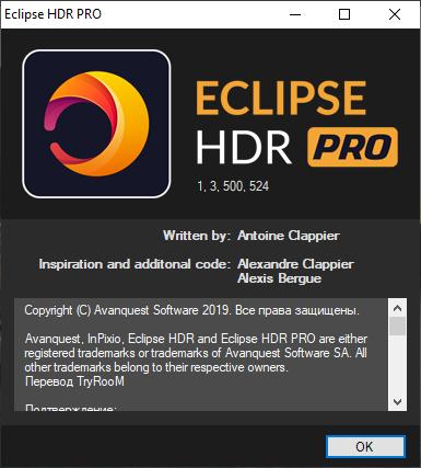 Eclipse HDR скачать