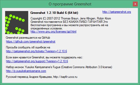 Greenshot скачать