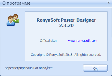 RonyaSoft Poster Designer код активации