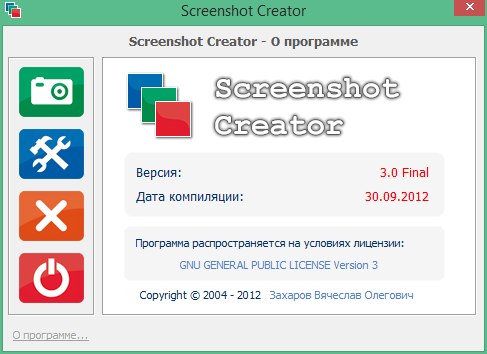 Screenshot Creator скачать