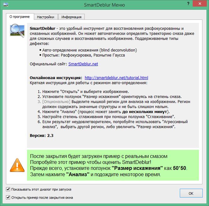 SmartDeblur скачать на русском