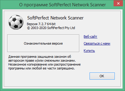 SoftPerfect Network Scanner скачать
