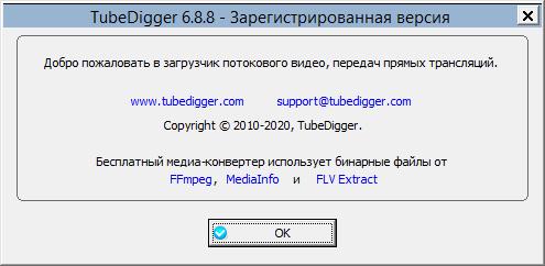 TubeDigger скачать