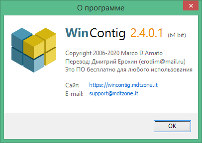 WinContig скачать на русском