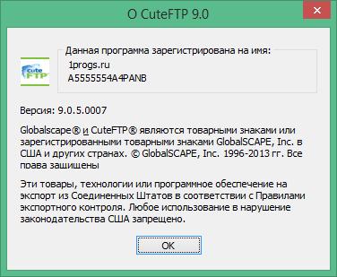 cuteftp скачать бесплатно русскую версию