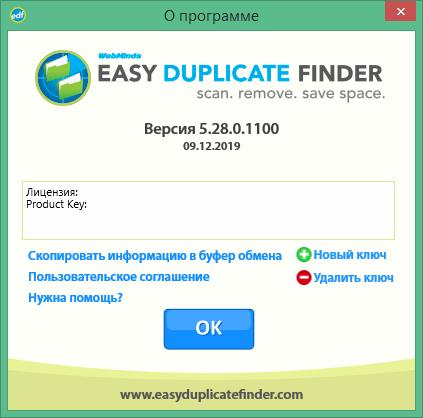 easy duplicate finder ключ активации скачать лицензионный
