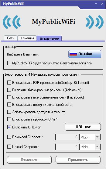 mypublicwifi скачать бесплатно на русском языке
