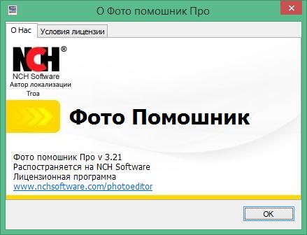 photopad image editor скачать бесплатно русскую версию