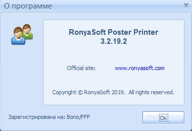 ronyasoft poster printer скачать торрент