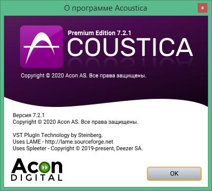 Acoustica Premium скачать