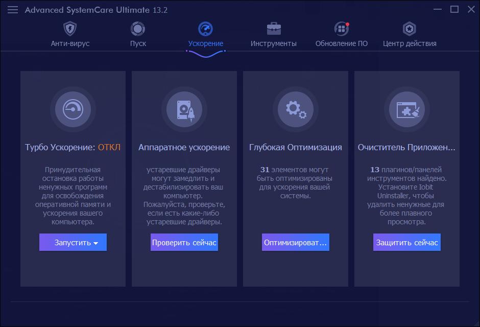 Advanced SystemCare Ultimate активация