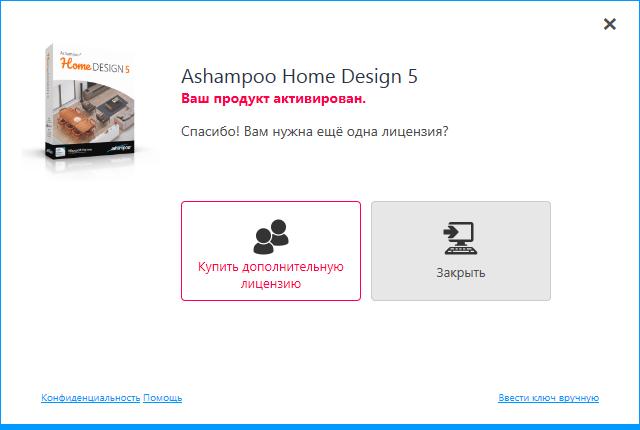 Ashampoo Home Designer скачать