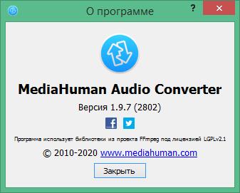 MediaHuman Audio Converter скачать бесплатно