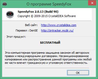 SpeedyFox скачать бесплатно русская версия
