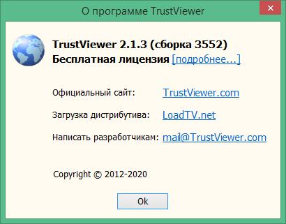 TrustViewer скачать бесплатно на русском