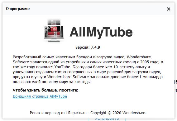 Wondershare AllMyTube скачать