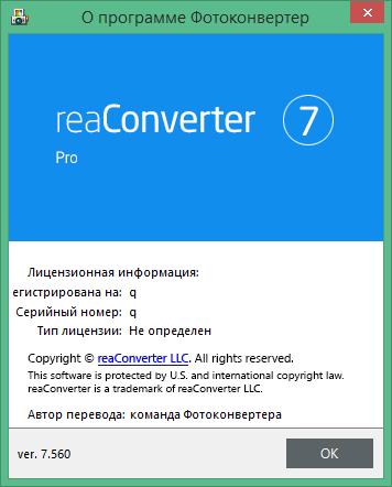 reaConverter скачать