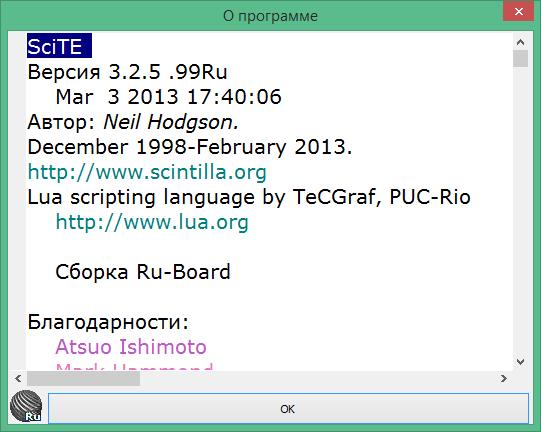 scite скачать русская версия
