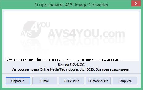 AVS Image Converter скачать