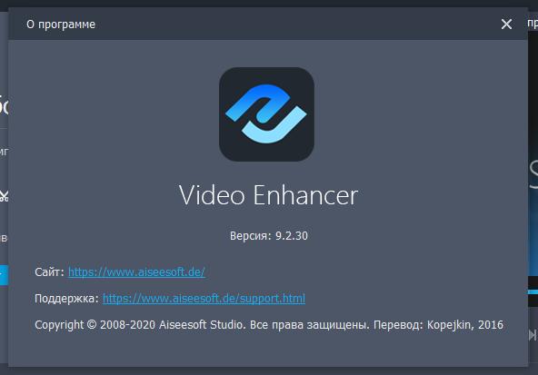 Aiseesoft Video Enhancer скачать