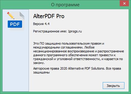 AlterPDF Pro скачать