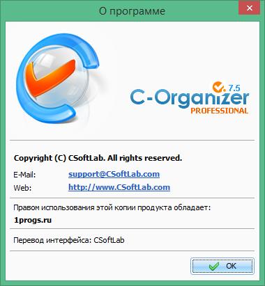 C-Organizer ключ