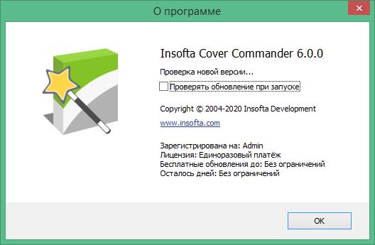 Cover Commander скачать
