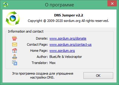 DNS Jumper скачать