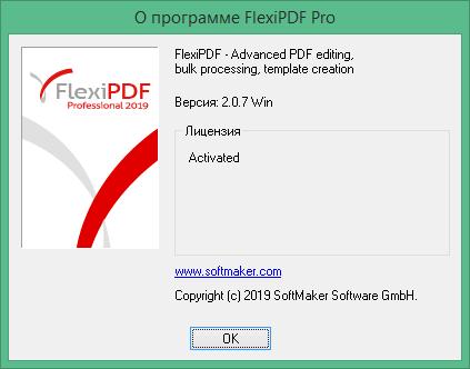 FlexiPDF скачать