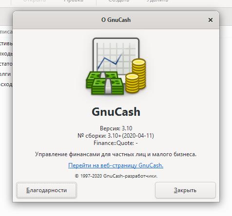 GnuCash скачать