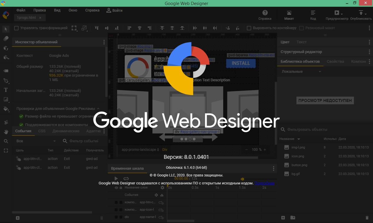 Google Web Designer скачать