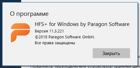 Paragon HFS for Windows скачать