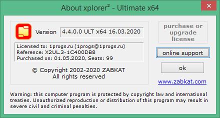 Xplorer2 скачать