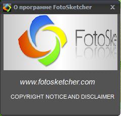 fotosketcher скачать бесплатно русская версия