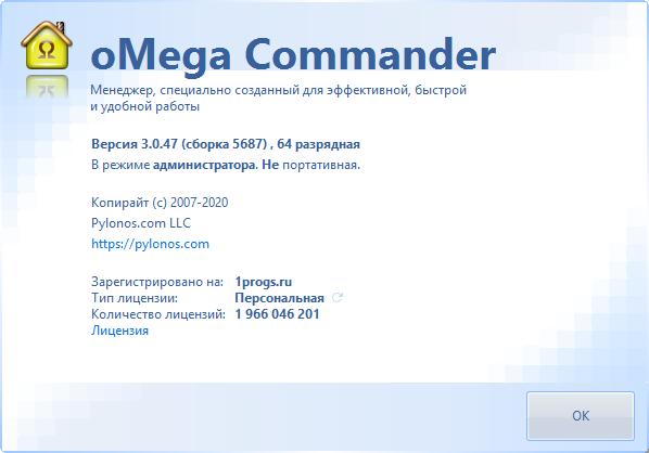 omega commander торрент