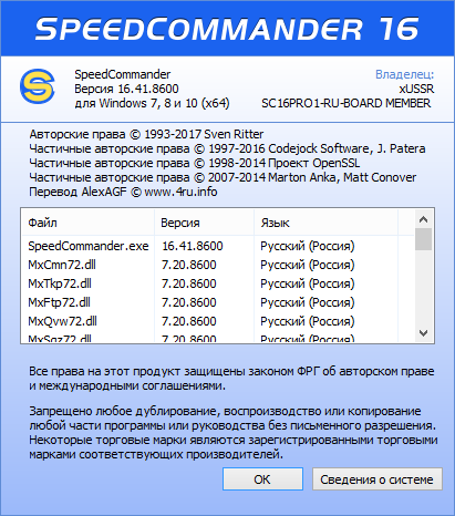 speedcommander pro rus portable