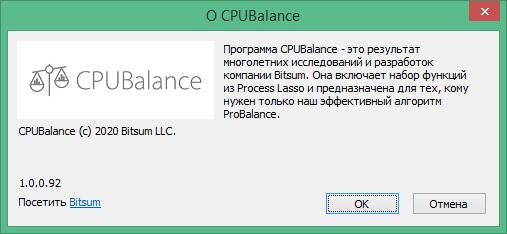 CPUBalance Pro