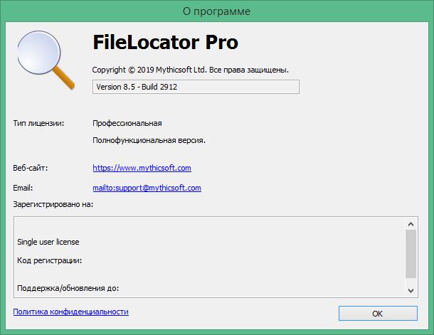 FileLocator Pro с ключом