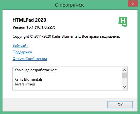 HTMLPad скачать