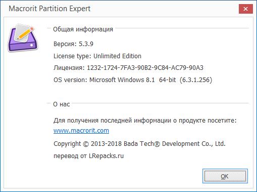 Macrorit Disk Partition Expert скачать