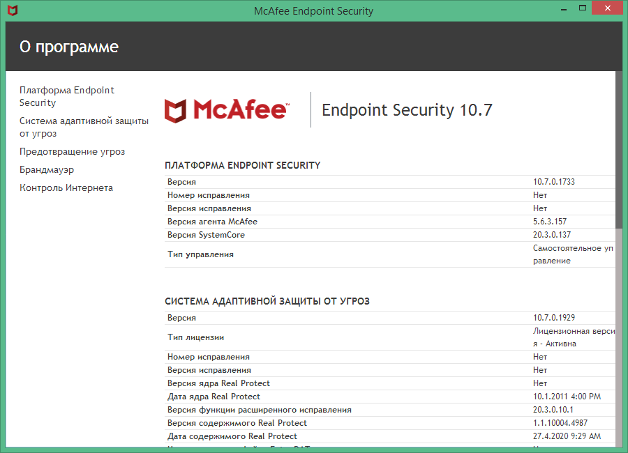McAfee Endpoint Security скачать